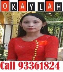 Myanmar-Transfer Maid-KHAING ZAR LIN